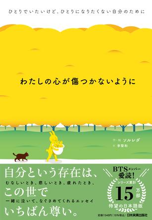 「ひとりでいたいけど、ひとりになりたくない」韓国でシリーズ累計15万部、矛盾する感情をありのままに描いた大人気イラストエッセイ、待望の日本語訳が発売。BTSメンバーも愛読!