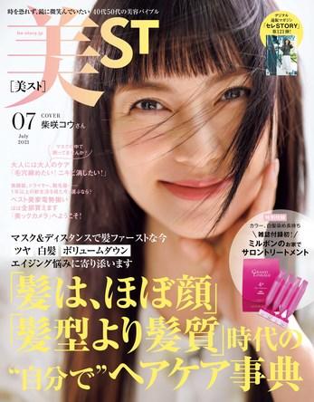 『美ST』7月号で柴咲コウさんが2年ぶり2度目のカバーに登場!雑誌付録初のミルボンのサロン専売トリートメントとヘアケア特集に注目必至 (1)