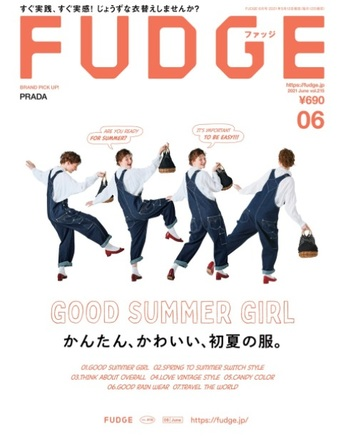かんたん、かわいい、初夏の服。『FUDGE 2021年6月号』5月12日(水)発売