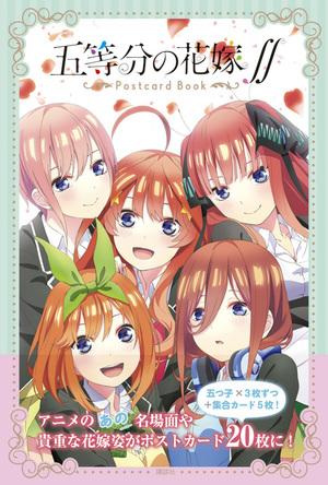 TVアニメ『五等分の花嫁∬』の名場面が勢ぞろい! 五つ子ソロ&集合スペシャルのポストカードブックが緊急発売