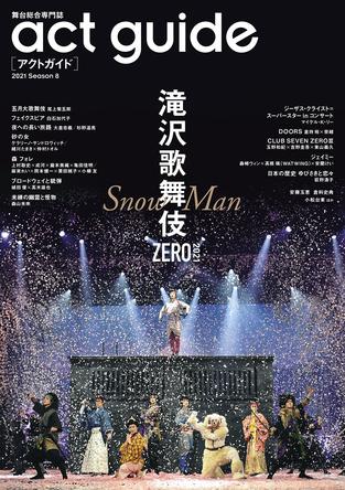 巻頭特集は「滝沢歌舞伎ZERO 2021」。稽古中に聞いた作品の変化、「滝沢歌舞伎」に対する思い入れなど、Snow Manのスペシャルインタビューを公開!!