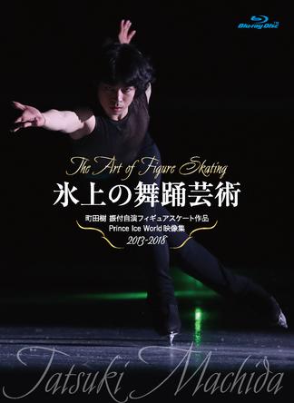 フィギュアスケートは舞踊芸術たり得るのか ―― 町田樹の待望のフィギュアスケート映像集「氷上の舞踊芸術」、ついに発売! (1)