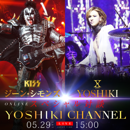 KISS ジーン・シモンズ × X JAPAN YOSHIKI 世界的対談が再び実現 YOSHIKI CHANNELで独占配信 (1)