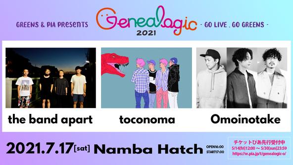 the band apart、toconoma、Omoinotake出演!GREENS & ぴあ主催のライブイベント開催!! (1)