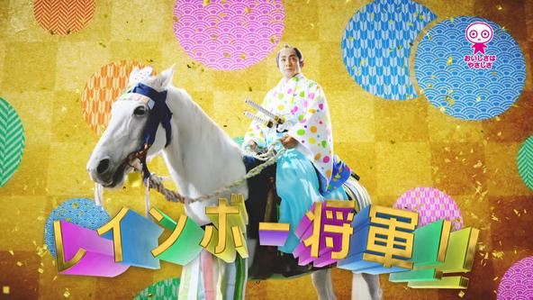 あの幻のラムネを再現した、UHA味覚糖レインボーラムネミニの初CM 片岡愛之助が、虹色ちょんまげの将軍!めるるは身長120cmのミニサイズに! 「レインボー将軍」 (1)