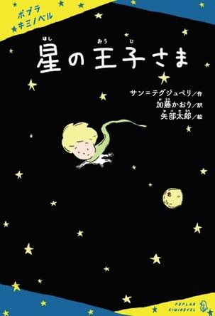 いまだから読んでほしい!矢部太郎が永遠の名作『星の王子さま』の40点以上の挿絵を担当