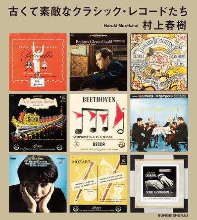 村上春樹が偏愛する、クラシック音楽LPレコード約470枚について縦横無尽に論じる待望の音楽エッセイが刊行決定