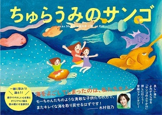修二と彰やSMAP、嵐、MISIA、乃木坂46など数々のヒット曲を手がけるShusuiが原案プロデュースのファンタジー絵本が発売決定