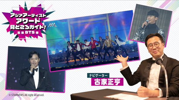 BTS、TWICE、SEVENTEENなど豪華アーティスト・俳優が多数出演する「アジアアーティストアワード」を最大限楽しむための情報番組!MONDO TVで5月23日(日)放送! (1)