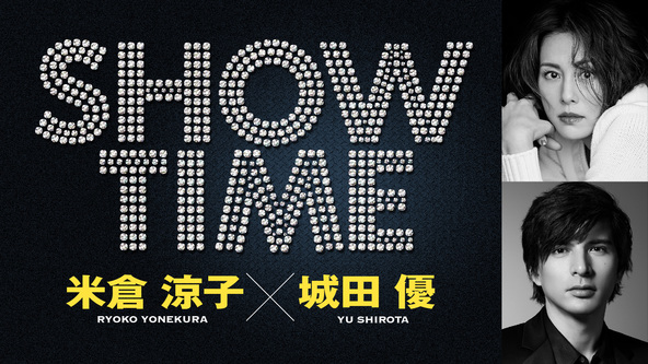 追加公演決定!米倉涼子と城田優 舞台初共演&共同プロデュースで贈るエンターテインメントショー『SHOWTIME』 (1)