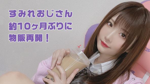美女コスプレイヤー・すみれおじさん、約10ヶ月ぶりに物販再開を発表!新特典に「お礼ボイスメッセージ」も追加 (1)