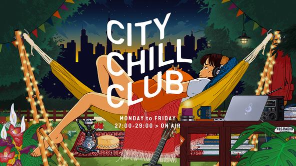 『CITY CHILL CLUB』 6月のミュージックセレクターが決定! (1)