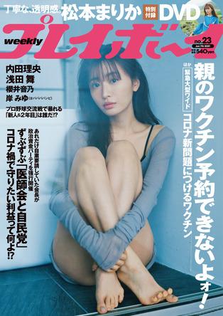 『週刊プレイボーイ23号』表紙 松本まりか (c)三瓶康友/週刊プレイボーイ