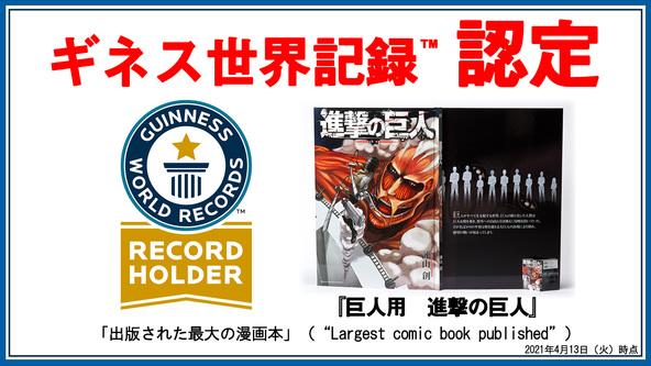 『巨人用 進撃の巨人』ギネス世界記録(TM)に認定! (1)