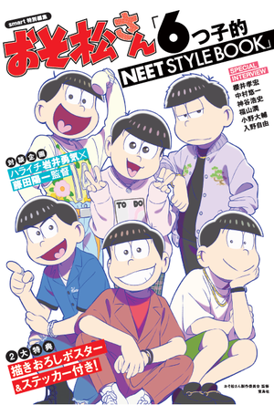 TVアニメ「おそ松さん」のスタイルブック5/24発売! (1)
