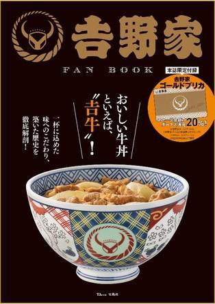 【シリーズ累計24万部突破】人気飲食チェーン公式ガイドブック最新刊『吉野家 FAN BOOK』発売 (1)