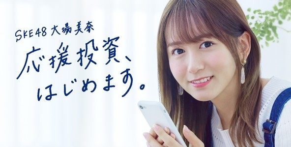 SAMURAI証券のアンバサダーにSKE48の大場美奈さんが就任! (1)