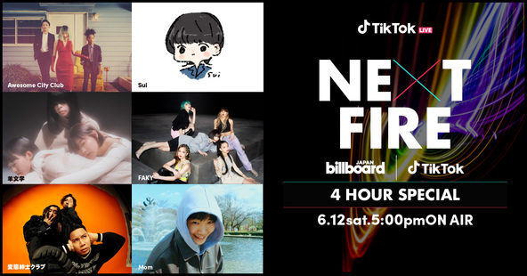 Awesome City Club、sui、羊文学、FAKY、変態紳士クラブ、MomがTikTokとBillboard JAPANによる『NEXT FIRE 4 HOUR SPECIAL』に出演決定! (1)
