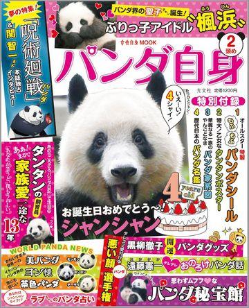 『呪術廻戦』パンダも登場! 大ヒット本第2弾の『パンダ自身 2頭め』が5月25日(火)発売 (1)