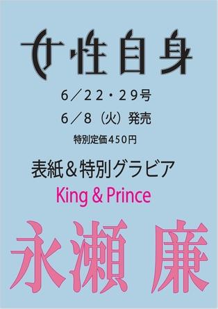 【予約開始】King & Prince永瀬 廉が初の単独表紙! 6月8日(火)発売『女性自身』合併号で特大グラビアを掲載 (1)