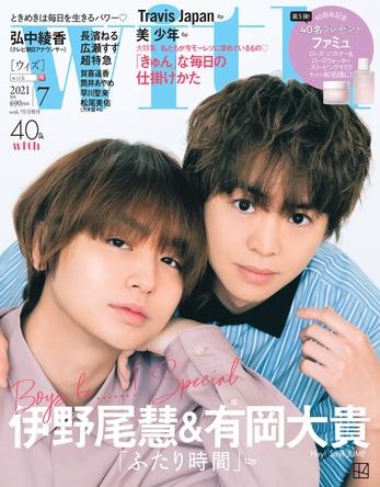 弘中綾香アナ史上初の「現役OL」としてファッション誌の表紙に!「きゅん」が止まらないパジャマ姿も披露! with7月号は5月28日発売です