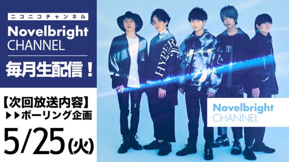 Novelbrightメンバーによる「英語禁止ボウリング対決」ニコニコチャンネルで生配信 2021年5月25日(火)20:00~ (1)