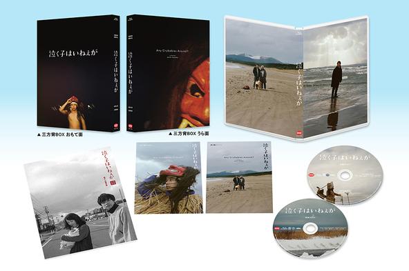 『泣く子はいねぇが』Blu-ray(特装限定版) (C) 2020「泣く子はいねぇが」製作委員会