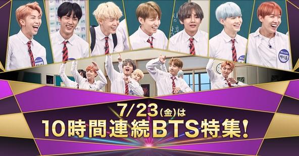 【KNTV】7月23日(金・祝)は10時間連続BTS特集! (1)