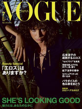 『VOGUE JAPAN』2021年7月号(5月28日発売)「SHE'S LOOKING GOOD」魅力とは、あなたのなかに。女性を輝かせるエロスとビューティーを大特集。 (1)