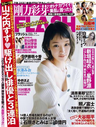 7年ぶりに本誌グラビアカムバック! 剛力彩芽が28歳のいまの想いを語る…週刊誌『FLASH』が5月25日(火)発売 (1)