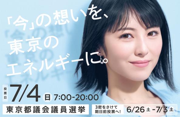 浜辺美波さんが令和3年東京都議会議員選挙のイメージキャラクターに就任 (1)