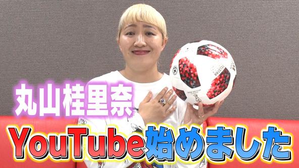 丸山桂里奈YouTube開始 (1)