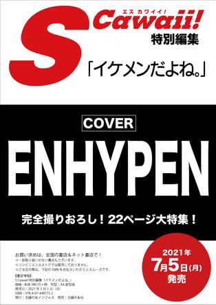 ENHYPENがS Cawaii!のメンズ特集号第3弾『イケメンだよね。』のカバーに登場! 完全撮りおろし、巻頭22ページの大特集! ENHYPENの日本デビューの前日となる7月5日(月)発売 (1)