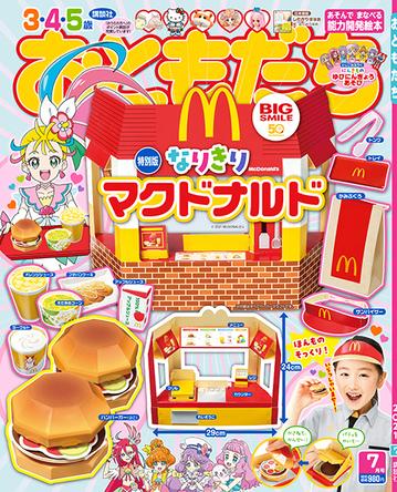幼児誌「おともだち」7月号付録は、創業50周年・日本マクドナルドとのコラボ企画「特別版 なりきりマクドナルド」。マクドナルドの店員さんになって遊ぼう! (1)