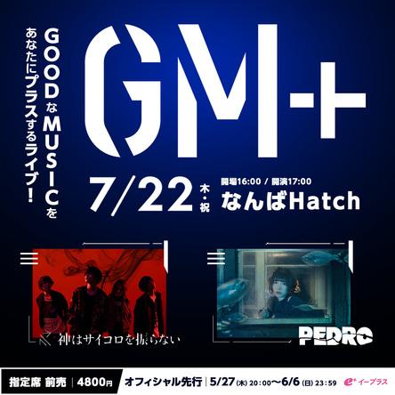 神はサイコロを振らない × PEDRO、大阪にてツーマンライブ!GOODなMUSICをあなたにプラスするライブ、『GM+』開催決定!! (1)