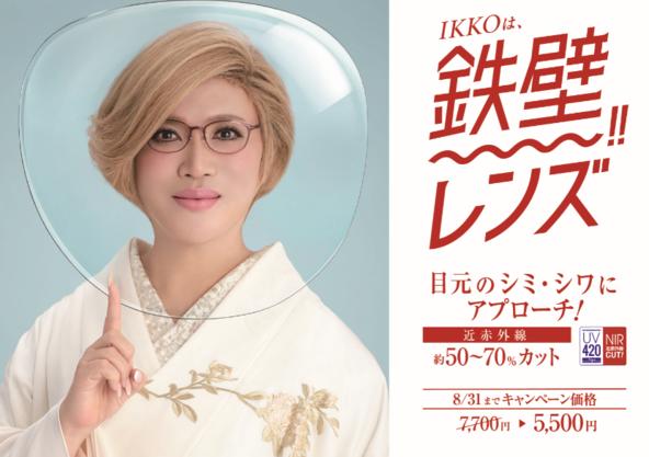 新CMキャラクターとして、IKKOさんが登場!「鉄壁~!」の決め台詞連発で目の健康を守る!?愛眼「鉄壁レンズ アイガンUV420」新TV-CM「鉄壁レンズ・新習慣」篇 (1)