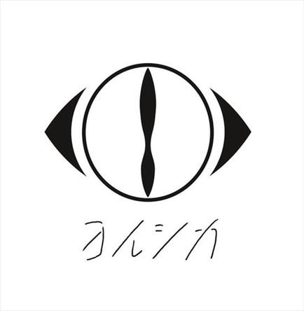 ヨルシカ LIVE TOUR 2021「盗作」開催!ヨルシカ smartphone site「後書き」会員先行が5月27日(木)から受付開始! (1)