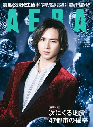 堂本光一さんが5月31日発売のAERAの表紙に登場!カラーグラビア&インタビュー3ページも含め、撮影は蜷川実花 (1)