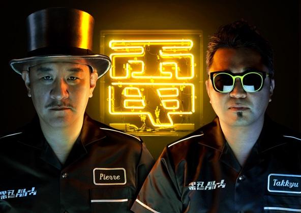 【LINE】電気グルーヴ、Zepp Hanedaより配信ライブの開催が決定!LINE LIVE-VIEWINGで本日よりチケット販売開始! (1)