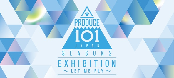 サバイバルオーディション番組「PRODUCE 101 JAPAN SEASON2」の企画展『PRODUCE 101 JAPAN SEASON2 EXHIBITION ~LET ME FLY~』開催決定 (1)