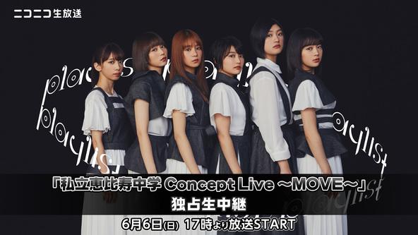 エビ中コンセプトライブをニコニコで生配信 新メンバー出演の番組「エビ中のなかよし3かげつ!!」も決定