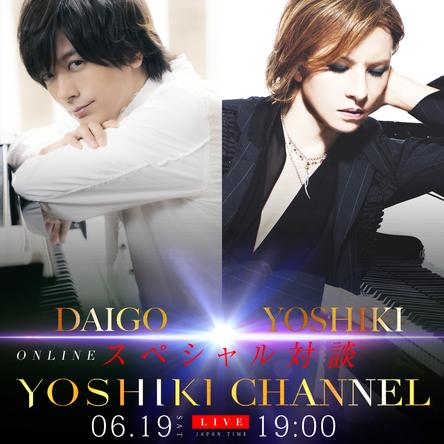 YOSHIKI×DAIGO Online対談決定! 大反響を呼んだ地上波番組LAロケ以来の豪華共演が実現 (1)