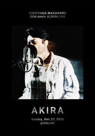 福山雅治 初のオンラインライブ『FUKUYAMA MASAHARU 30th Anniv. ALBUM LIVE 「AKIRA」』Blu-ray&DVD 7月28日(水)発売決定!! (1)  (c)2021 Amuse Inc.