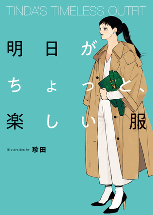 Instagramなどで大人気!イラストレーター・珍田、初のファッションイラストブックを発売! (1)