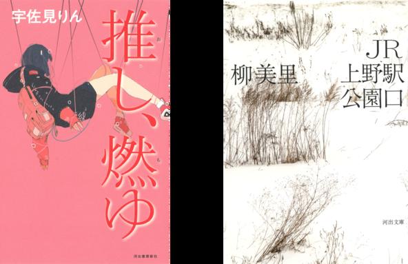 上半期ベストセラーランキング発表! 『推し、燃ゆ』が書籍総合第1位、『JR上野駅公園口』が文庫部門で三冠!