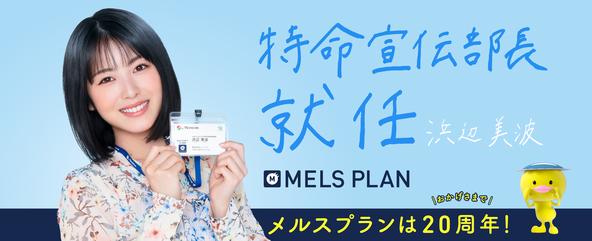 メルスプラン20周年を記念して、浜辺美波さんが初の特命宣伝部長に就任 オリジナルWEB動画「突撃!浜辺美波さんに宣伝部長を直談判!」編が2021年6月1日(火)公開 (1)