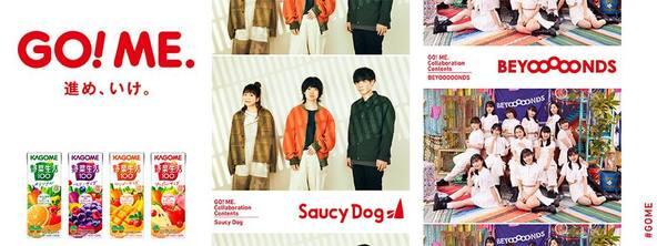 """2組による「野菜生活100」をテーマにしたコラボプロモーションが始動!コラボアーティストは""""Saucy Dog""""""""BEYOOOOONDS""""に決定第一弾Saucy DogのコラボMVは6月2日公開! (1)"""