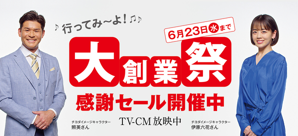 チヨダイメージキャラクター照英さんと、伊原六花さんを起用した 新TVCM「大創業祭」篇を、6月2日(水)より全国で放映致します。 (1)