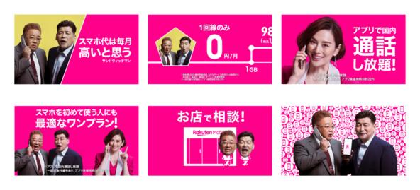 楽天モバイル、今田美桜さん、サンドウィッチマンさん、広末涼子さんを起用したテレビCMを、6月3日(木)より全国で放送開始