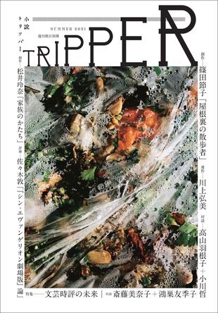 『カモフラージュ』『累々』新たな世界を提示し続ける松井玲奈の新作が「小説TRIPPER(トリッパー)夏季号」に掲載!今回のテーマは「家族」 (1)